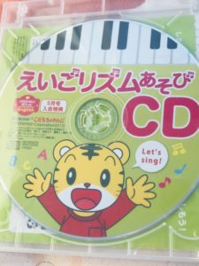 しまじろう英語CD
